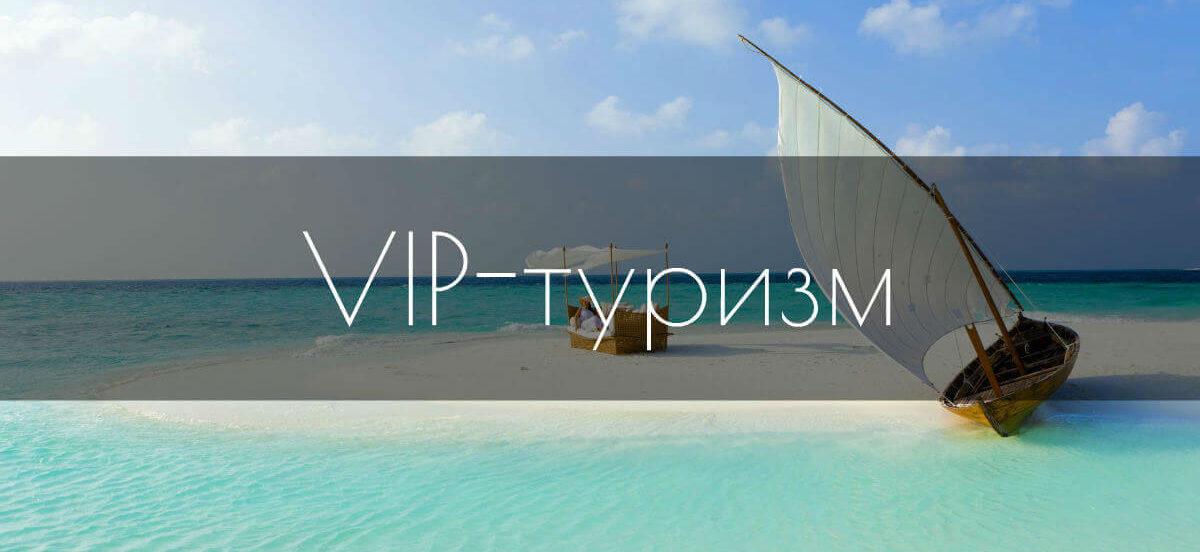 VIP-туризм